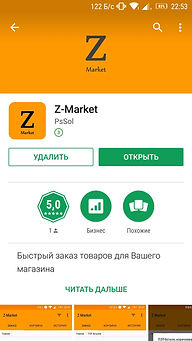 Мобильное приложение, розничная трговля