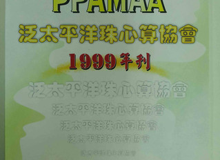 1st PAMA competition