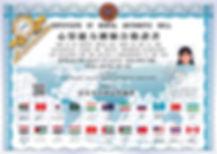 109.04.07-獎狀證書-22國-段位-心算.jpg