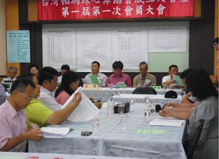 The PAMA Global Taiwan establishment meeting held on Aug.10, 2014