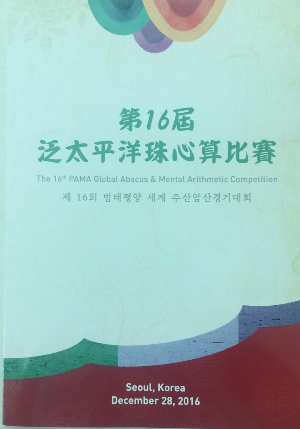 第16屆泛太比賽-韓國
