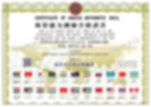 109.04.07-獎狀證書-22國-級位-珠算.jpg