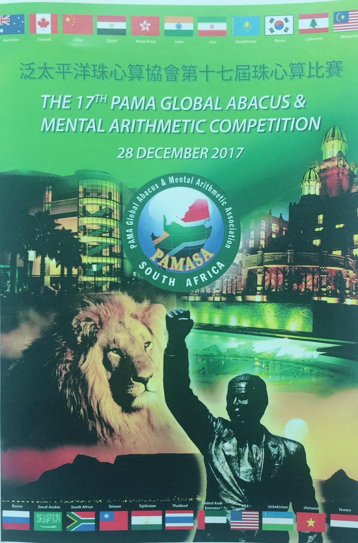 第17屆泛太比賽-南非