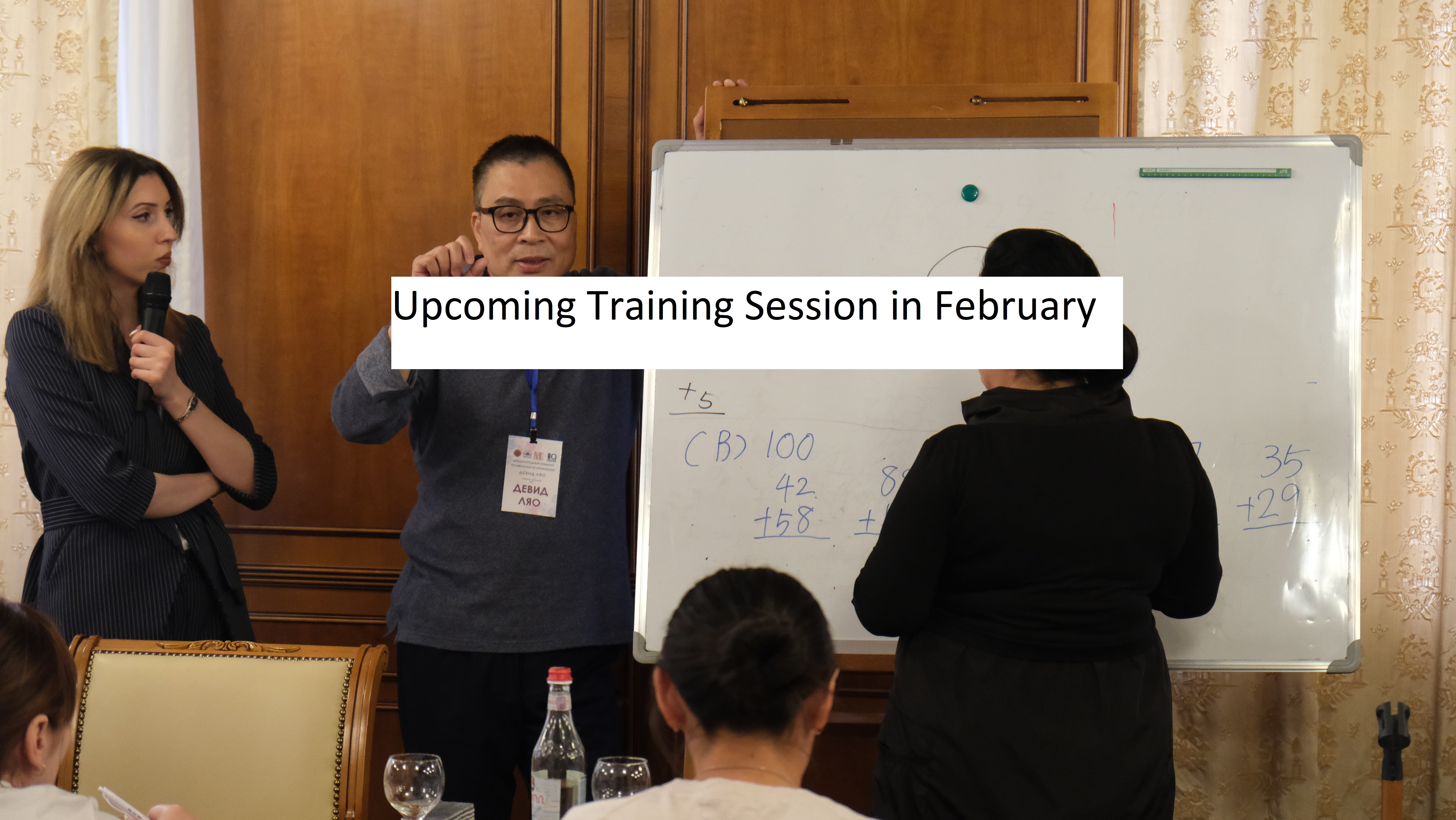 training february