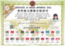 109.04.07-獎狀證書-22國-段位-珠算.jpg