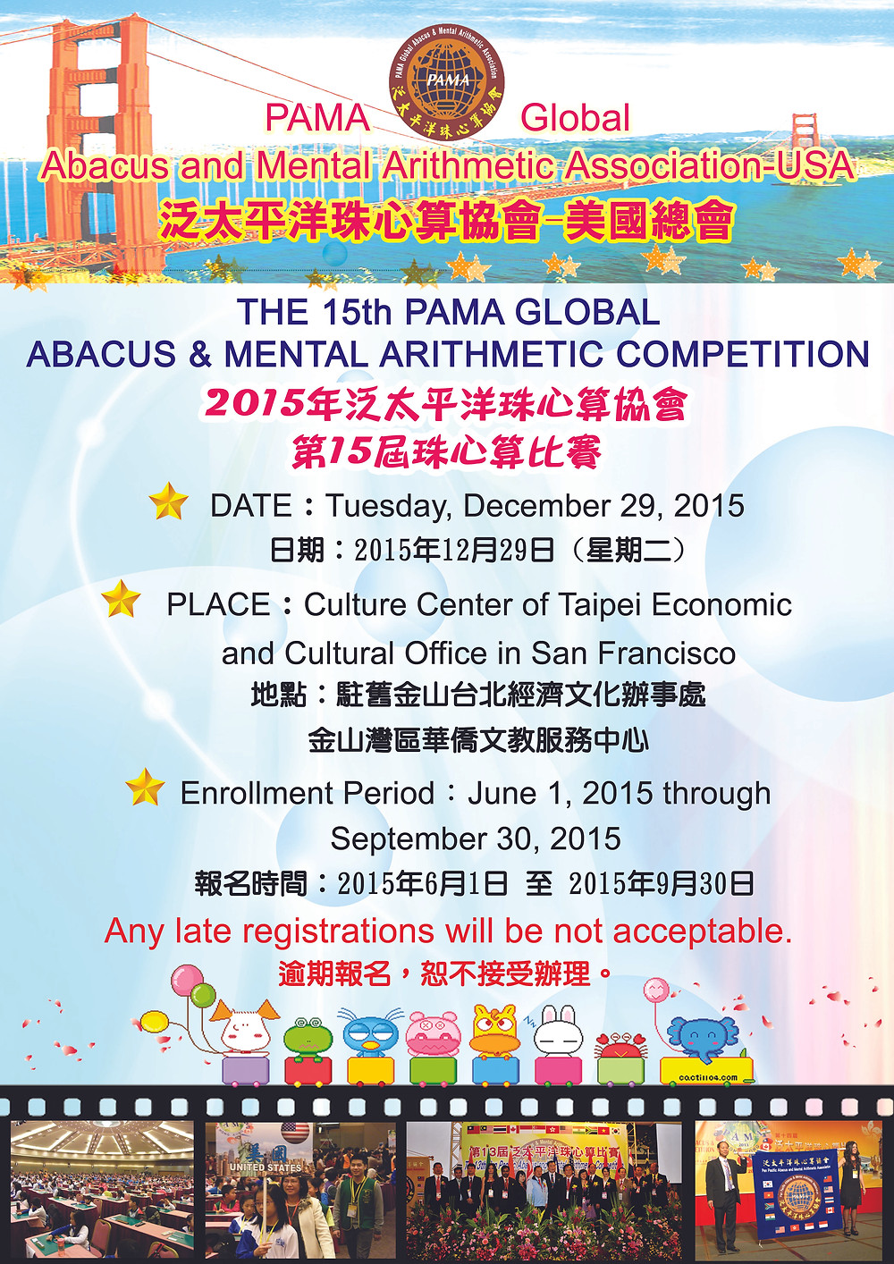 THE 15th PAMA GLOBAL ABACUS & MENTAL ARITHMETIC COMPETITION RULES & REGULATIONS.jpg
