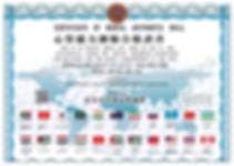 109.04.07-獎狀證書-22國-級位-心算.jpg