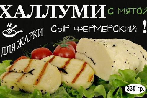 "Сыр ""Халлуми"" м.д.ж. 50% фермерский с мятой для жарки 330г"