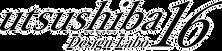 utsushiba16 ロゴ.png