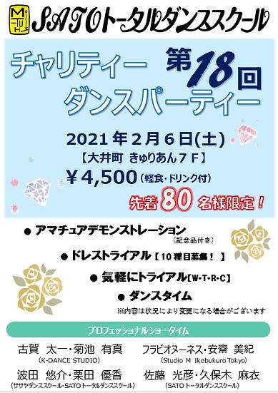 2021・2・6きゅりあんパーティー.png