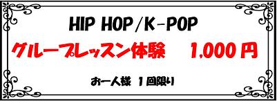HIPHOP.K-POP体験レッスンアイコン.png