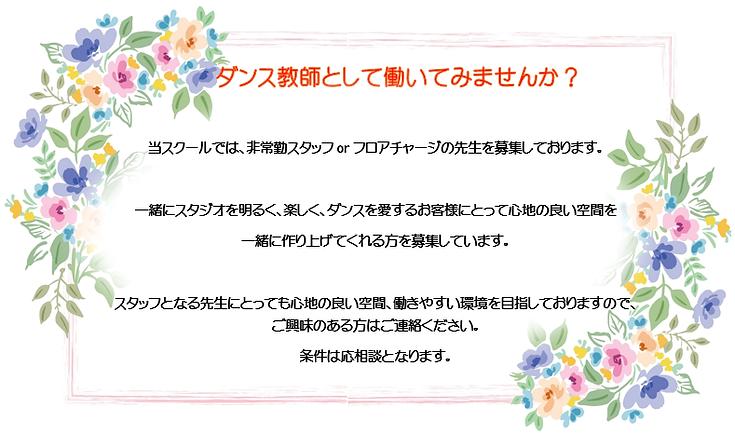 スタッフ募集記事画像.png