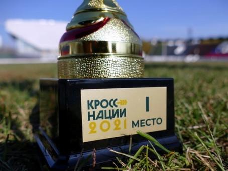 Всероссийский день бега «Кросс нации – 2021» для спортсменов нашей школы