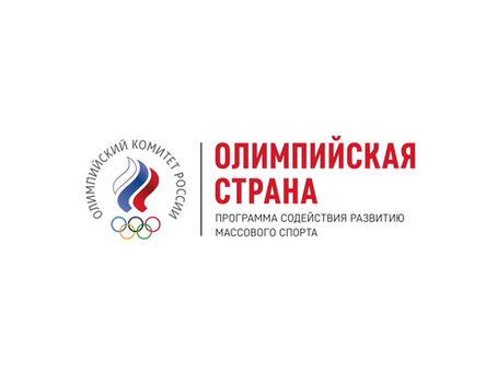 XXXII Всероссийский Олимпийский день