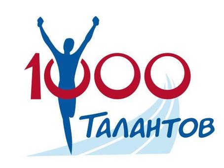 1000 талантов в легкой атлетике: наши тренеры и спортсмены