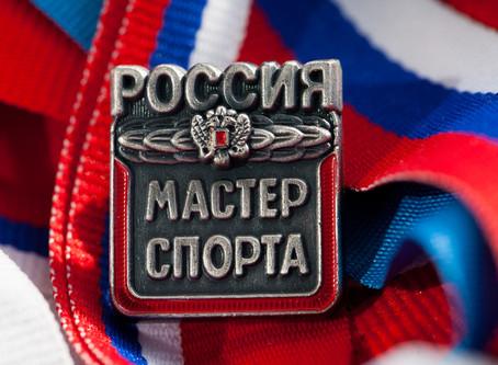 """Поздравляем с присвоением звания """"Мастер спорта"""""""