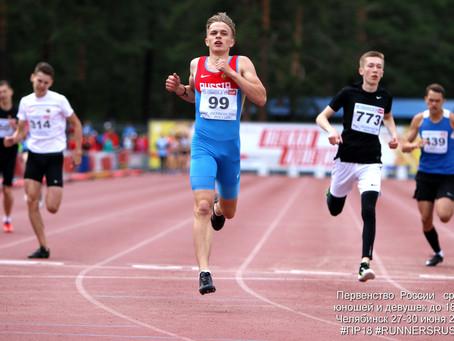 Первенство России по легкой атлетике до 18 лет: результаты наших спортсменов