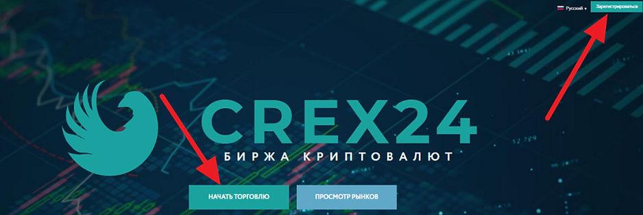 CREX24 биржа, регистрация crex24, как зарегистрироваться на бирже crex24, регистрация на crex24, открыть счет на crex24, crex24 register, биржа crex24 регистрация, обзор биржи crex24, обзор Crex24, фото crex24, foto crex24, торги на crex24, картинка crex24, купить на crex24, Crex24, партнерка crex24, партнерка биржи crex24, биржа crex24, crex24 кран.jpg