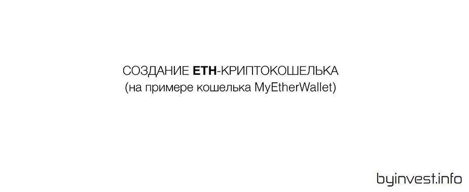 обзор myetherwallet, как создать кошеле эфириум, создать кошелек эфириум, как создать кошелек eth, создать кошелек ethereum, создание кошелька ethereum, myetherwallet, обзор кошелька эфириум,