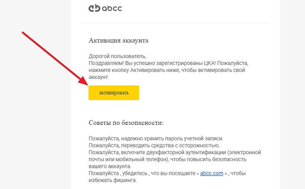 abcc регистрация, инструкция биржи abcc, abcc обзор, как зарегистрироваться на бирже abcc, at abcc, инструкция регистрации на abcc, токены AT, биржа криптовалют ABCC, описание биржи abcc