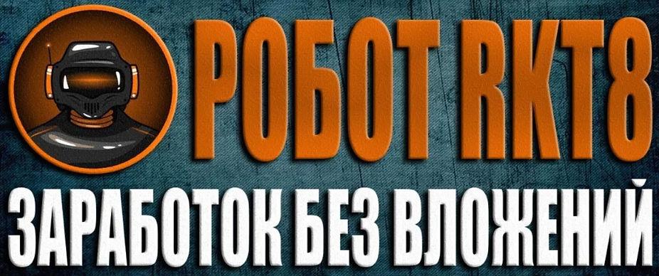 РОБОТ RKT8 ОБЗОР.jpg rkt8, waves, belarus, RKT8investment, роботизированый бизнес, криптороботы, инвестициивроботов, инвестиции в роботехнику, беларусь инвестиции, как инвестировать в роботехнику, бизнес на автомате, бизнес на автопилоте, бизнес rkt8, создать аккаунт в ркт 8, как зарегистрироваться в RKT8, RKT8 польша, RKT8минск, RKT8Брест, RKT8Пинск, RKT8Гродно, RKT8Могилев, RKT8Слоним, RKT8Молодечно, RKT8Варшава, RKT8Китайроботы, РоботыRKT8, RKT8роботы, RKT8Солигорск, RKT8Витебск, RKT8Гомель, RKT8уроки, RKT8Мурманск, RKT8Питер, RKT8Омск, RKT8Слоним, RKT8Архангельск