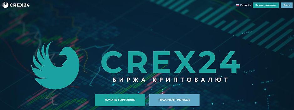 CREX24 биржа, регистрация crex24, как зарегистрироваться на бирже crex24, регистрация на crex24, открыть счет на crex24, crex24 register, биржа crex24 регистрация, обзор биржи crex24, обзор Crex24, фото crex24, foto crex24, торги на crex24, картинка crex24, купить на crex24, Crex24, партнерка crex24, партнерка биржи crex24, биржа crex24.jpg