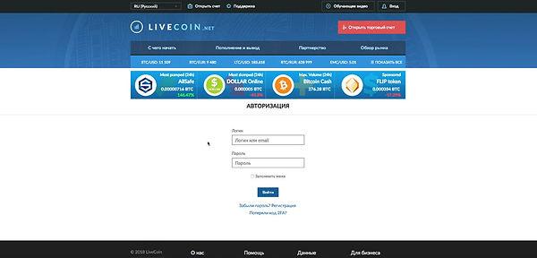 как зарегистрироваться на бирже лайвкоин, регистрация на livecoin, открыть счет на livecoin, livecoin register, биржа livecoin регистрация, обзор биржи livecoin, обзор livecoin, фото livecoin, foto livecoin, картинка livecoin, картинка livecoin, купить на livecoin, livecoin партнерская программа, дшмусщшт, партнерка лайвкоин, партнерка биржи livecoin, livecoin как зарегистрироваться.jpg, поддержка биржи лайфкоин, поддержка livecoin, forum livecoin, форум биржи livecoin, livecoin инструкция регистрации.jpg