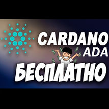 CardanoAda faucet.JPG