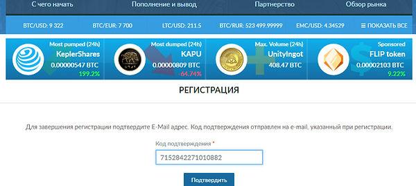 регистрация на лайфкоин, как зарегистрироваться на бирже лайвкоин, регистрация на livecoin, открыть счет на livecoin, livecoin register, биржа livecoin регистрация, обзор биржи livecoin, обзор livecoin, фото livecoin, foto livecoin, картинка livecoin, картинка livecoin, купить на livecoin, livecoin партнерская программа, дшмусщшт, партнерка лайвкоин, партнерка биржи livecoin, livecoin как зарегистрироваться.jpg, поддержка биржи лайфкоин, поддержка livecoin, forum livecoin, форум биржи livecoin, livecoin криптобиржи.jpg