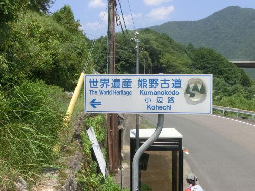 熊野古道40.jpg