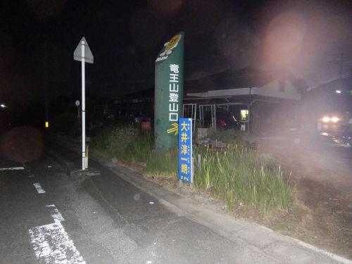 小野田竜王山HP_12.JPG