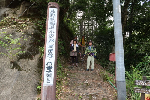 熊野古道21.jpg