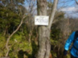 茶臼山HP11.jpg