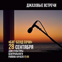джазовый встречи_биг бенд сочи_дом культ