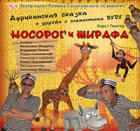 sakvoyag_teatr_sochi_2.jpg