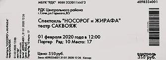 билет.jpg