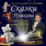 афиша_пушкин.jpg