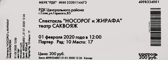 билет1.jpg
