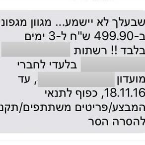 שבעלך לא ישמע. מדינת ישראל, 2016