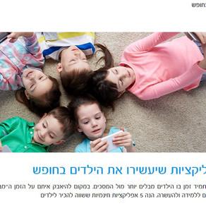 5 אפליקציות שיעשירו את הילדים בחופש