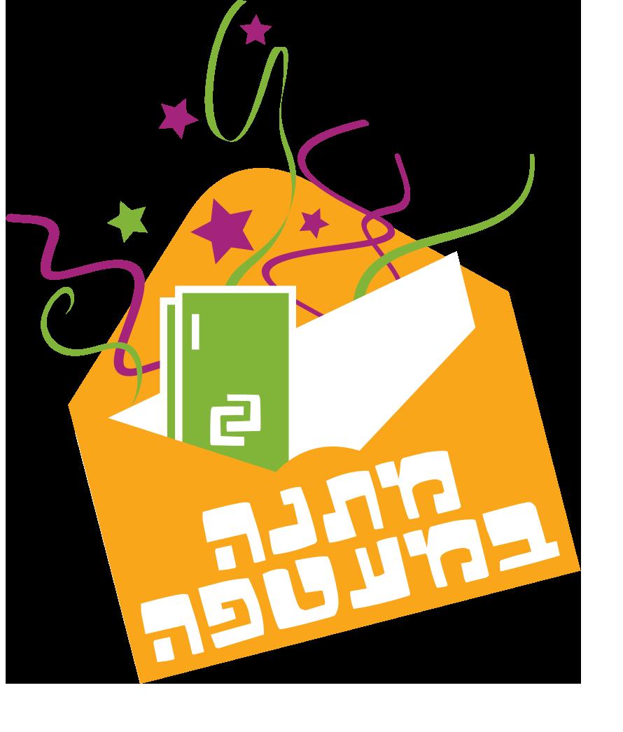 לוגו מתנה במעטפה
