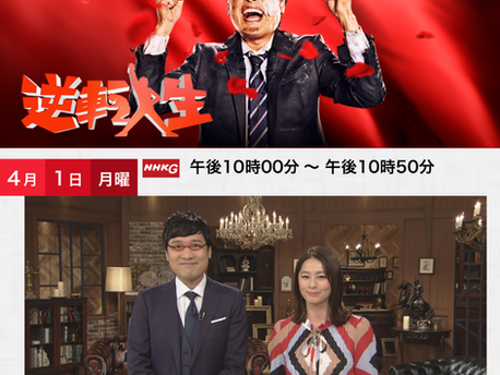 NHK「逆転人生」