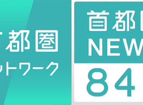NHK「首都圏ネットワーク・ニュース845」