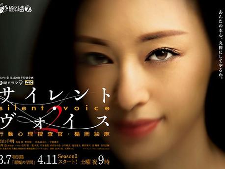 ドラマ「サイレント・ヴォイス」Season2