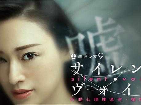 ドラマ「サイレント・ヴォイス 行動心理捜査官・楯岡絵麻」