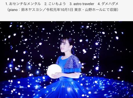 鈴木みのり LIVE  CD音源