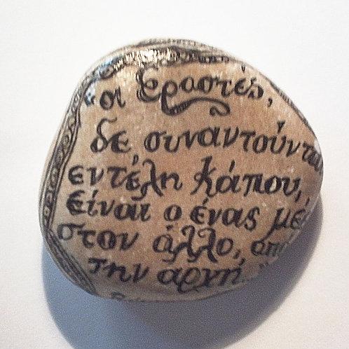 στίχοι του Ρούμι για Εραστες - hand painted ston
