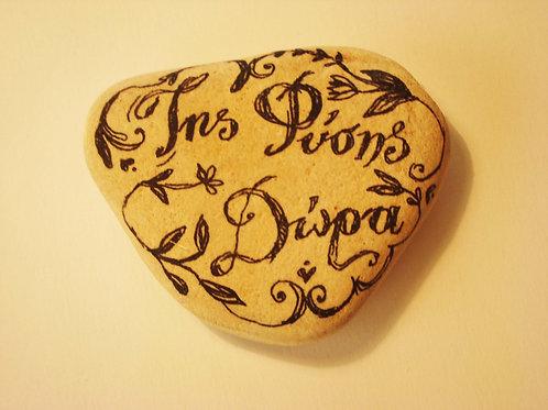 """""""Της Φύσης δώρα"""", 2 hand painted stone"""