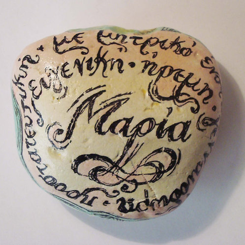"""""""Μαρία""""- Hand painted Name Stone"""