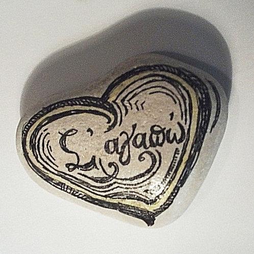 """""""Σ'αγαπώ"""" - 1 hand painted stone"""